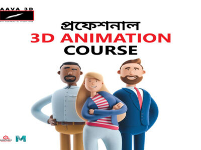 Course On 3D Animation